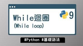 【Python入門教學】#9 While 迴圈 While loop|基礎語法 | HiSKIO 程式語言線上教學
