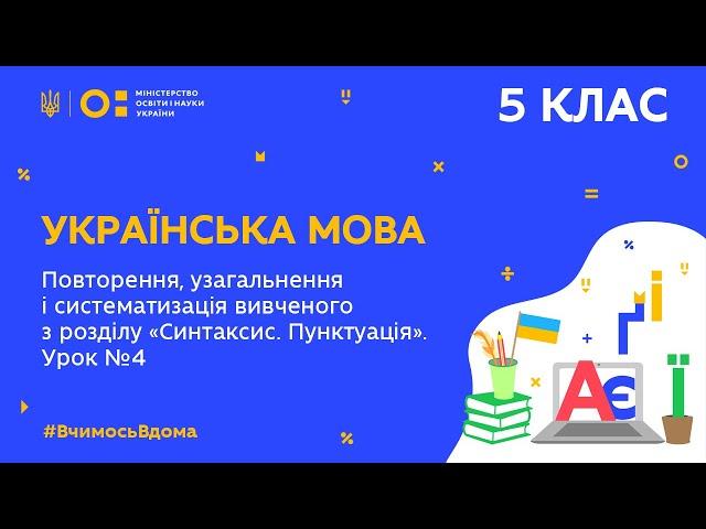 """5 клас. Українська мова. Повторення з розділу """"Синтаксис. Пунктуація"""". Урок № 2 (Тиж.10:ЧТ)"""