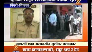 Pimpri Chinchwad Minor Girl Got Raped 0304
