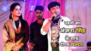 दीपक दिलदार अंजना सिंह के साथ - अंजना सिंह के लिए गाया ओठवा के ललिया - Live Show Dipak Dildar