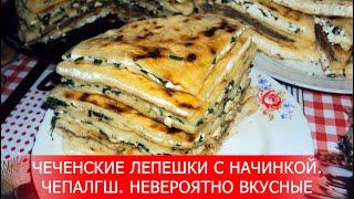 Чеченские лепешки с начинкой. Чепалгш. Невероятно вкусные и нежные