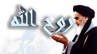 قصيدة حماااسية للشيخ حسين الاكرف (فيك يا خميني)