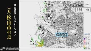 Repeat youtube video 愛媛県津波被害想定(6)松山・愛媛新聞