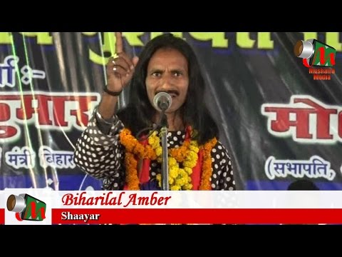 Biharilal Amber, Dhaka Bihar Mushaira, 13/11/2016, DHAKA YOUTH CLUB, Mushaira Media