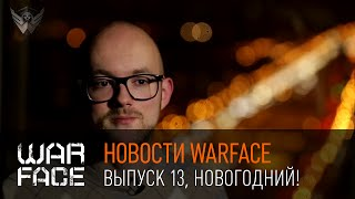Новости Warface: выпуск 13, новогодний!