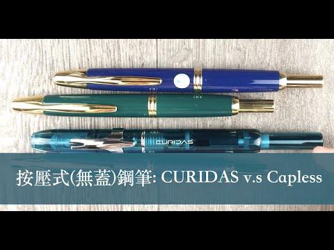 【玩筆趣EP36】超級比一比: 按壓式(無蓋)鋼筆- 白金CURIDAS vs 百樂Capless - YouTube