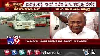 Buses To Ply According To Situation; Transport Min. DC Thammanna on Bharat Bandh