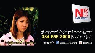 မုန္းႏူိင္သေလာက္ မုန္းလုိက္ပါ-Mone Naing Ta Lout Mone Lite Bar