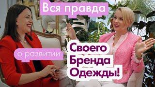 Если вы решили запустить свой бренд одежды 4 выпуск Юлия Рожанская