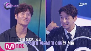 [ENG sub] The Call 김종국 해바라기, 황치열! 커플 매칭 결과는? 180511 EP.2