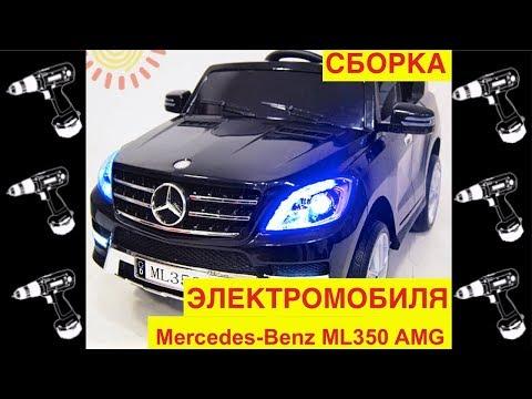 """видео: Сборка Электромобиля """"Mercedes Benz M-Class ML350 AMG""""  Видео инструкция как собрать? - Видео Обзор"""