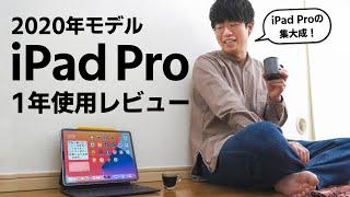 12.9インチiPad Pro(2020年)1年使用レビュー!Proシリーズの集大成となる名機