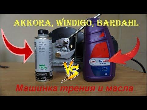 Windigo, Akkora, Smt2 нервно курят Часть№2. Тест присадки  в масло на машинке трения
