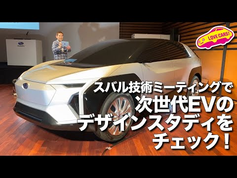 New Subaru concept crossover EV shown in walkaround video