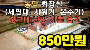 농막주택가격 주방 화장실 기본 옵션 이동식주택가격 컨테이너하우스 설치