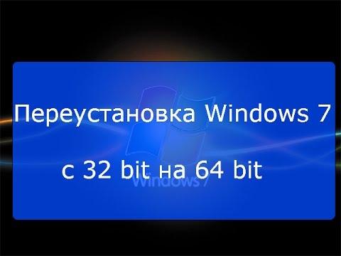 как переделать с 32 бит на 16: