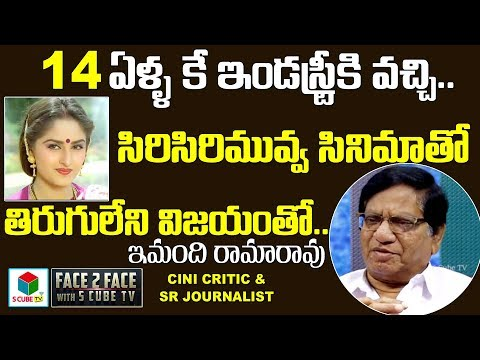 Imandhi Ramarao About Jaya Prada Early Life Before Entry Into Movies | Face To Face With S Cube TV