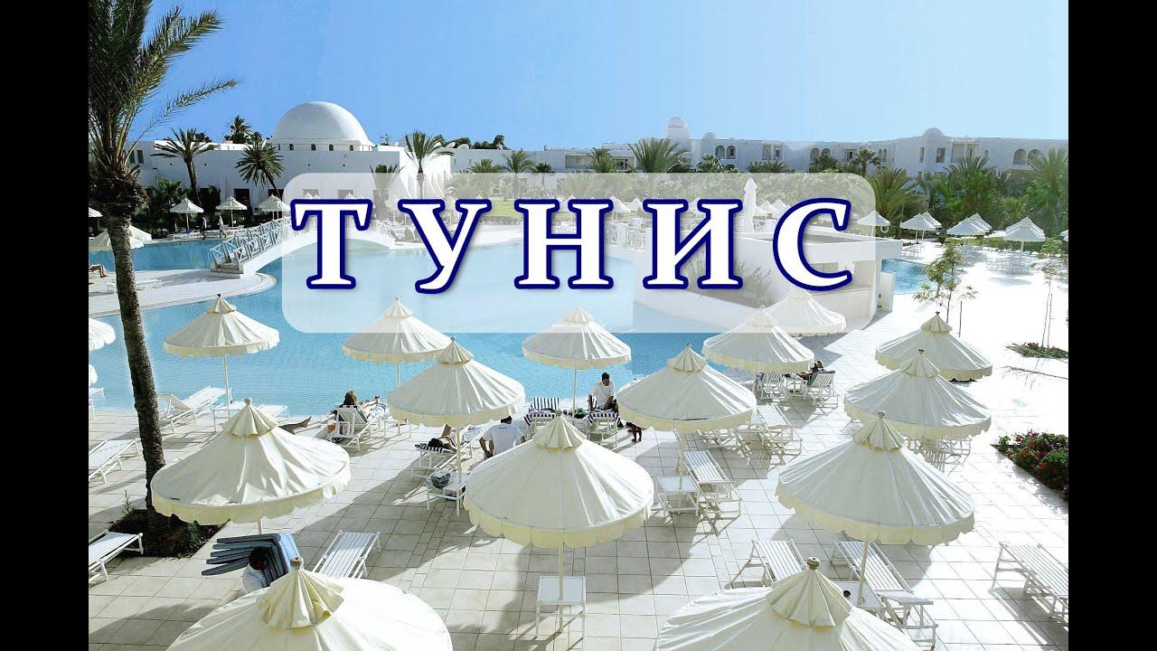 Путешествие в Тунис - интересный отдых, экскурсии, горящие туры .