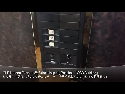 Harden Elevator @ Siriraj Hospital, Bangkok「SCB Building」