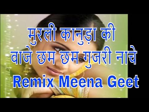 मुरली कानुड़ा की बाजे छम छम गुजरी नाचे  Remix Meena Geet New Meenawati Song 2017