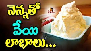Amazing Health Benefits of Butter || Tips for Avoiding Cancer || Vanitha TV