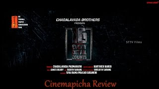16 Every detail counts Cinemapicha Review (D 16)