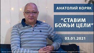 Пастор Анатолий Коряк Ставим Божьи цели 03 01 21
