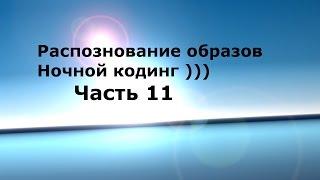 Распознавание образов ночной кодинг )) Часть 11