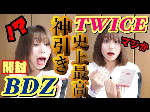 【TWICE】BDZ開封で史上最高の神引き!?ソロトレカ2枚以上でソンムル!