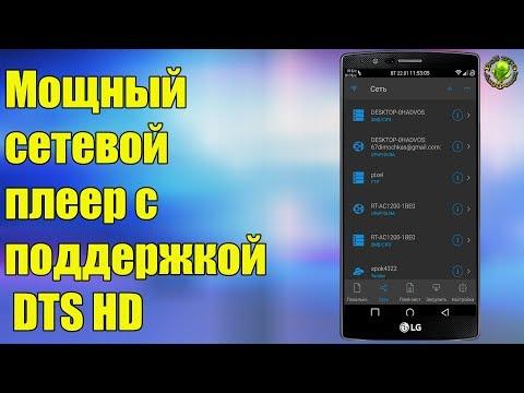 Мощный сетевой плеер с поддержкой DTS HD