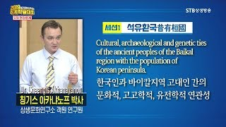 STB현장중계 2019 세계환단학회 추계학술대회 3부ㅣ…