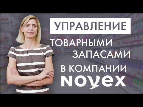 Управление товарными запасами компании «НОВЭКС»