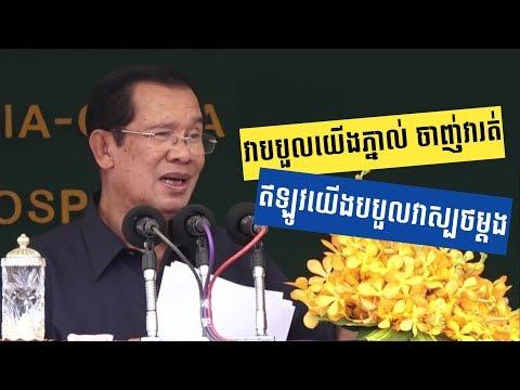 ភ្នាល់ចាញ់វារត់ ឥឡូវបបួលវាស្បថម្ដង _ Hun Sen talked about Sam Rainsy and the progress of Cambodia