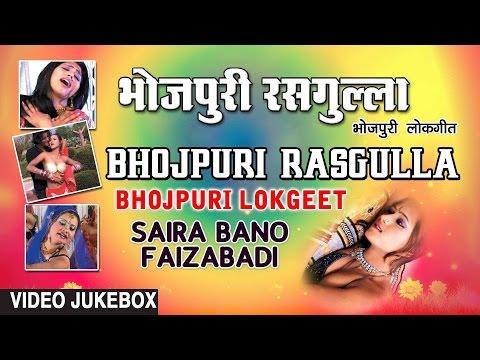 BHOJPURI RASGULLA | BHOJPURI LOKGEET VIDEO SONGS JUKEBOX | SINGER - SAIRA BANO FAIZABADI