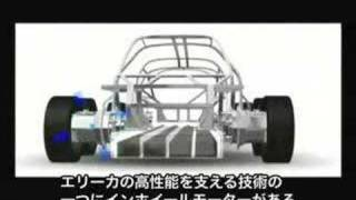 Eliica  Electric Vehicle    - Japanese Tec -