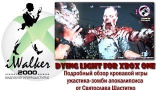 Игры XBOX: подробный обзор зомби-киллера Dying Light от Святослава Шаститко
