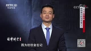 《法律讲堂(文史版)》 20200731 清末司法往事·颠倒黑白的诬告案(下)| CCTV社会与法 - YouTube