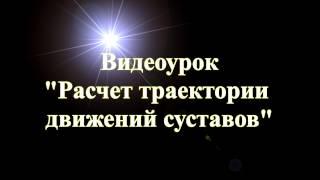 "Видеоурок №4 ""Расчёт траектории движений суставов"""