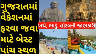 Download lagu Gujarat Top 5 tourist place ।। Gujarat tourism ।। Best visited place in Gujarat