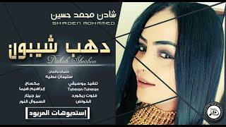 شادن محمد حسين - دهب شيبون   أغاني سودانية NEW2020