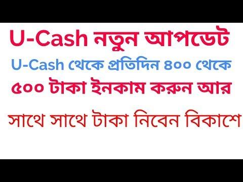 U-Cash নতুন আপডেট U-Cash থেকে প্রতিদিন ৪০০ থেকে ৫০০ টাকা ইনকাম করুন আর সাথে সাথে টাকা নিবেন বিকাশে