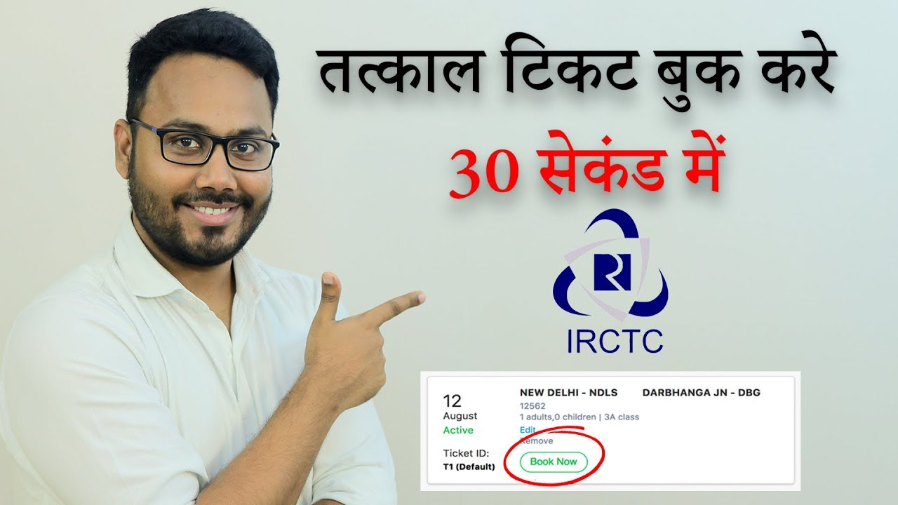 How To Book 100 Confirm Tatkal Ticket In Just 30 Second 2018 Free Kabel Rca 3 Ke Male Kitani Sj0039