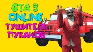 GTA 5: ТУШИТЕЛЬ ПУКАНОВ [Монтаж]