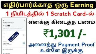 Wow Amazing Earning || My Income On 1 Scratch Card= ₹1301 || Tamil.