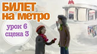 БИЛЕТ НА МЕТРО: Урок 6 Сцена 3 | Время говорить по-русски!