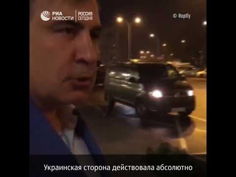 Задержание Саакашвили в