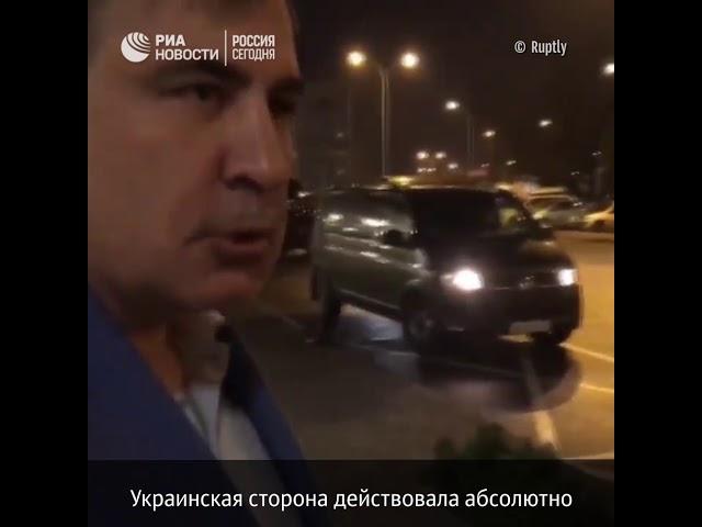 Задержание Саакашвили в Киеве