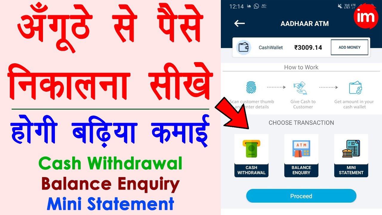 आधार कार्ड से पैसा कैसे निकाले - aadhar card se paise kaise nikale | biometric money withdrawal app