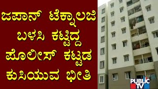 Police Quarters Built Using Japan Technology Tilts After Heavy Rains In Bengaluru