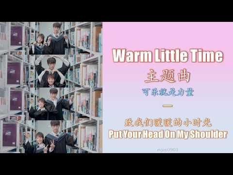 致我们暖暖的小时光-(主题曲-)-put-your-head-on-my-shoulder-(warm-little-time)-[chi/pinyin/eng-color-coded-lyrics]
